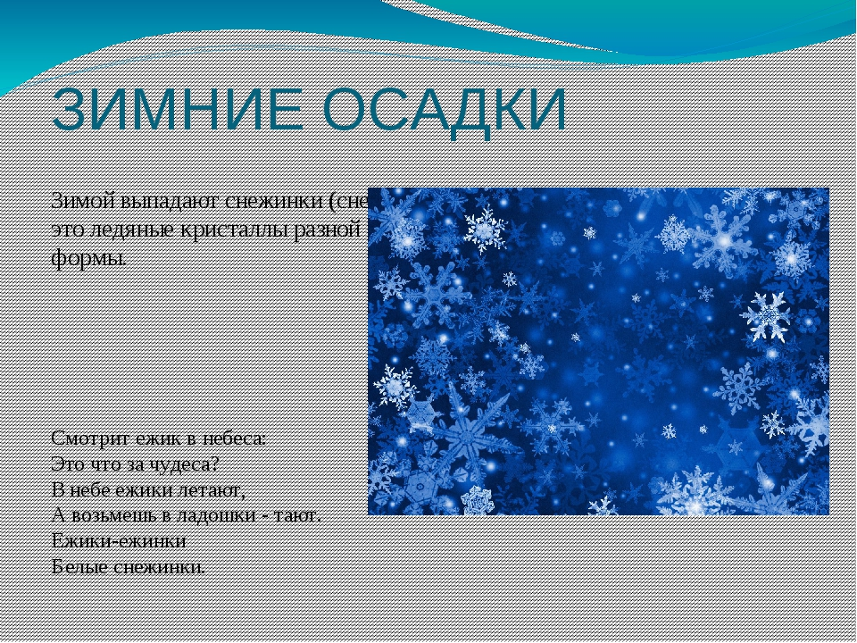 ЗИМНИЕ ОСАДКИ Зимой выпадают снежинки (снег)– это ледяные кристаллы разной фо...