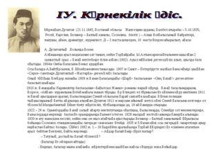 Міржақып Дулатов (21.11.1885, Қостанай облысы Жангелдин ауданы, Қызбел атыра