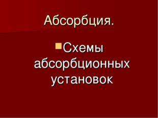Абсорбция. Схемы абсорбционных установок