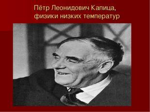Пётр Леонидович Капица, физики низких температур