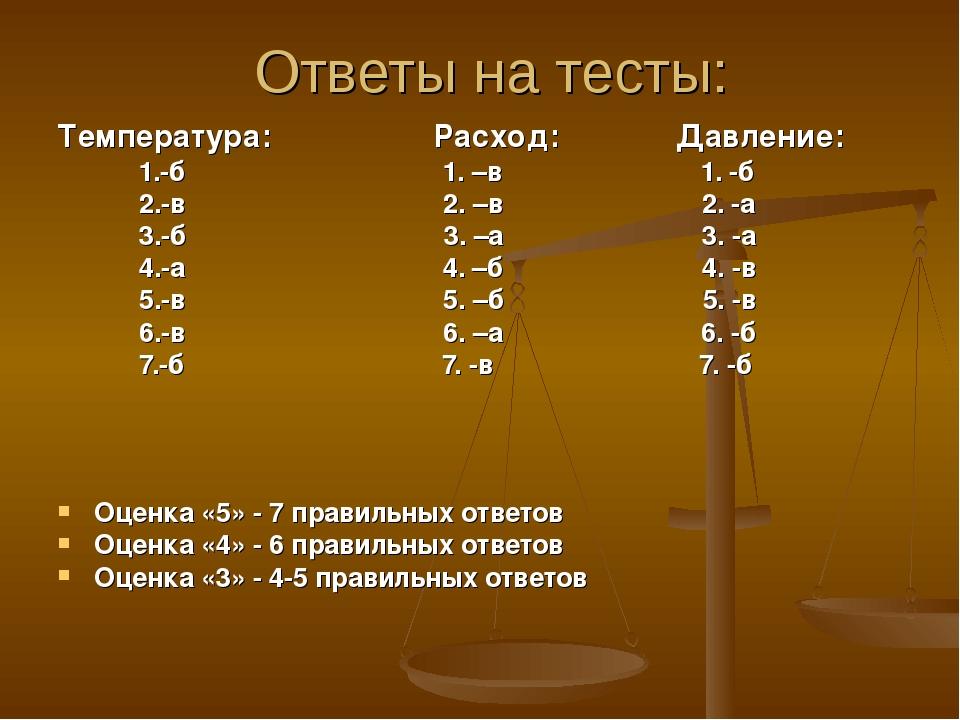 Ответы на тесты: Температура: Расход: Давление: 1.-б 1. –в 1. -б 2.-в 2. –в...