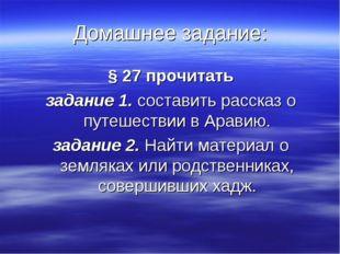 Домашнее задание: § 27 прочитать задание 1. составить рассказ о путешествии в