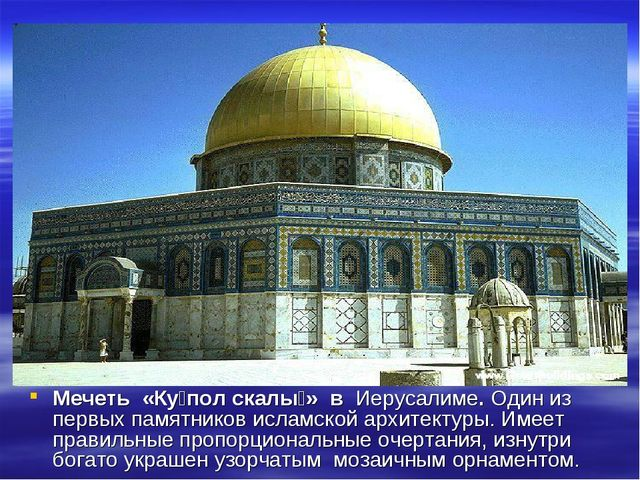 Мечеть «Ку́пол скалы́» в Иерусалиме. Один из первых памятников исламской архи...