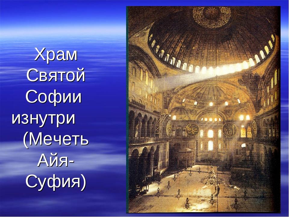 Храм Святой Софии изнутри (Мечеть Айя-Суфия)