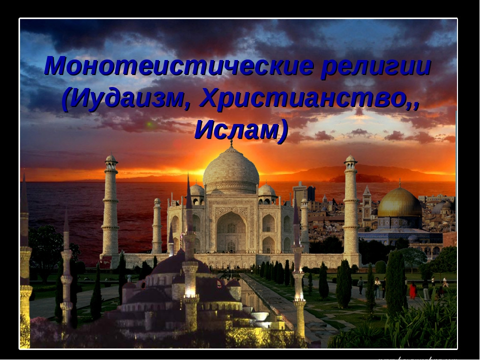 Монотеистические религии (Иудаизм, Христианство,, Ислам)