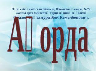 Оңтүстік Қазақстан облысы, Шымкент қаласы, №72 жалпы орта мектептің тарих пән