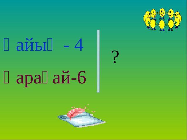 Қайың - 4 Қарағай-6 ?