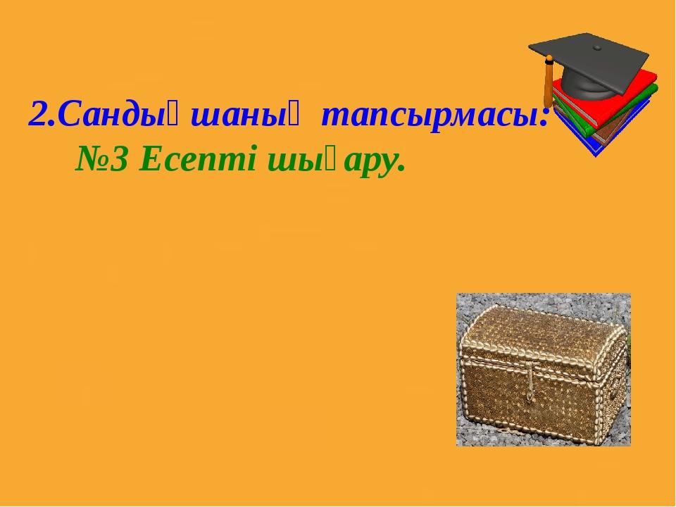 2.Сандықшаның тапсырмасы: №3 Есепті шығару.
