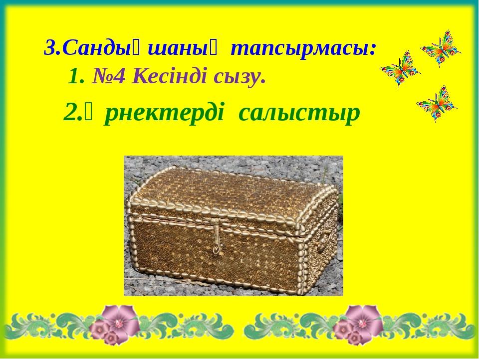 3.Сандықшаның тапсырмасы: 1. №4 Кесінді сызу. 2.Өрнектерді салыстыр