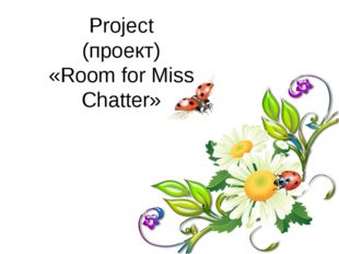 Project (проект) «Room for Miss Chatter»
