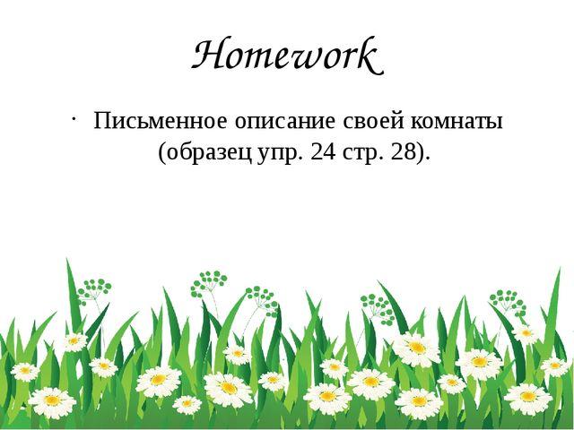Homework Письменное описание своей комнаты (образец упр. 24 стр. 28).