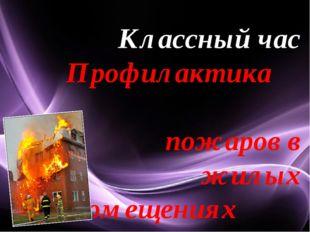 Классный час Профилактика пожаров в жилых помещениях МБОУ «Челутаевская ООШ №