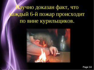 Научно доказан факт, что каждый 6-й пожар происходит по вине курильщиков. Pag