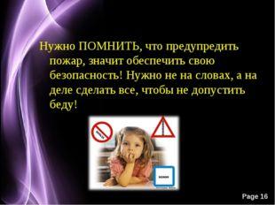 Нужно ПОМНИТЬ, что предупредить пожар, значит обеспечить свою безопасность! Н