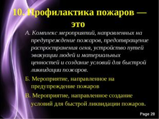 10. Профилактика пожаров — это А. Комплекс мероприятий, направленных на преду