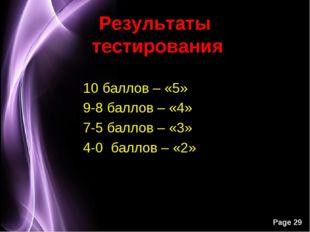 Результаты тестирования 10 баллов – «5» 9-8 баллов – «4» 7-5 баллов – «3» 4-0