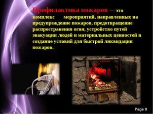 Профилактика пожаров — это комплекс мероприятий, направленных на предупрежден