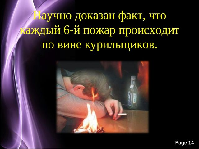Научно доказан факт, что каждый 6-й пожар происходит по вине курильщиков. Pag...