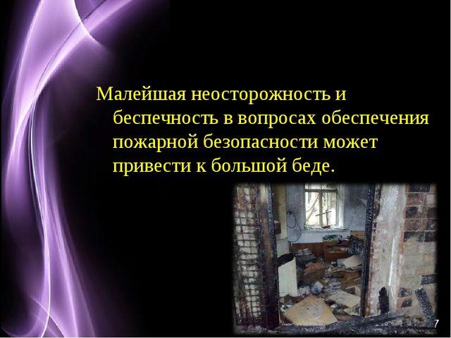 Малейшая неосторожность и беспечность в вопросах обеспечения пожарной безопас...