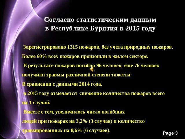 Согласно статистическим данным в Республике Бурятия в 2015 году Зарегистриров...