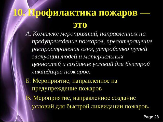 10. Профилактика пожаров — это А. Комплекс мероприятий, направленных на преду...