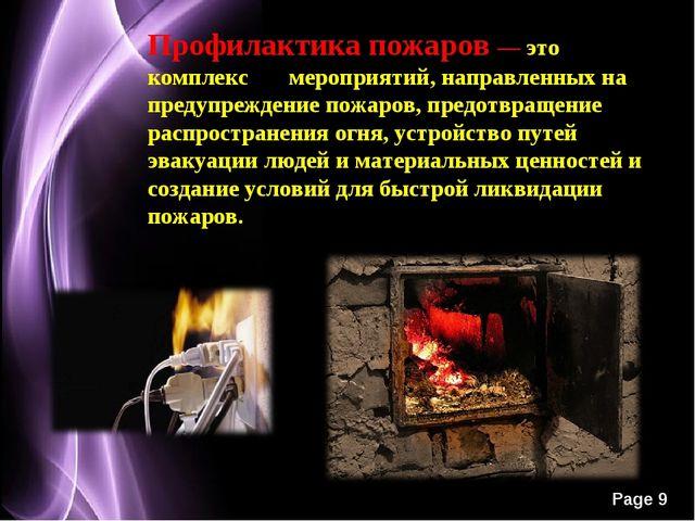 Профилактика пожаров — это комплекс мероприятий, направленных на предупрежден...
