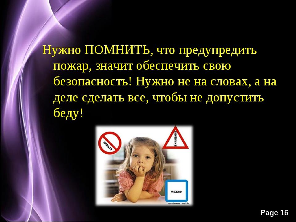 Нужно ПОМНИТЬ, что предупредить пожар, значит обеспечить свою безопасность! Н...