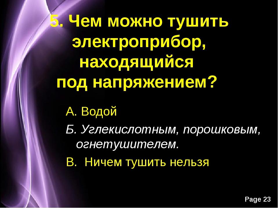 5. Чем можно тушить электроприбор, находящийся под напряжением? А. Водой Б. У...