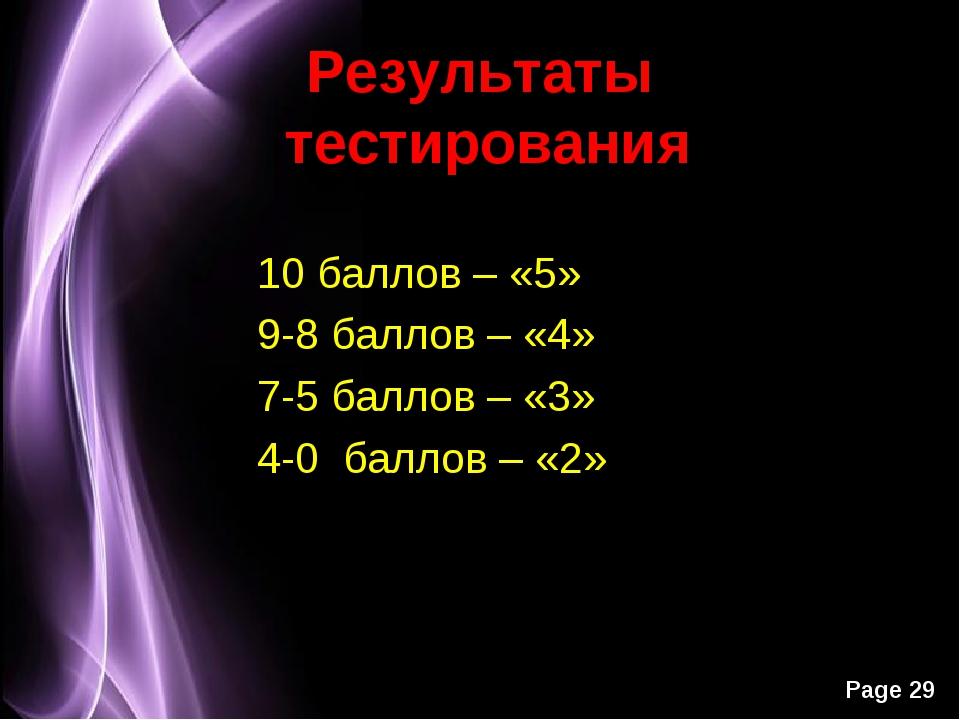 Результаты тестирования 10 баллов – «5» 9-8 баллов – «4» 7-5 баллов – «3» 4-0...
