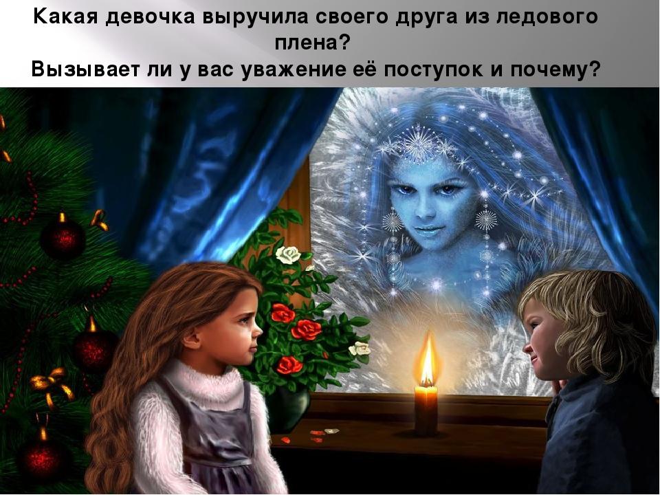 Какая девочка выручила своего друга из ледового плена? Вызывает ли у вас уваж...