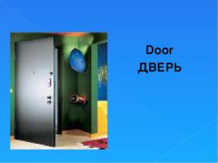 Door ДВЕРЬ