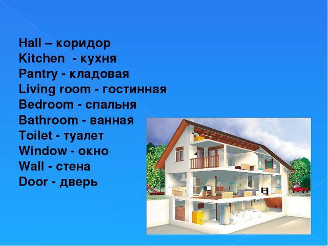 Hall – коридор Kitchen - кухня Pantry - кладовая Living room - гостинная Bed...