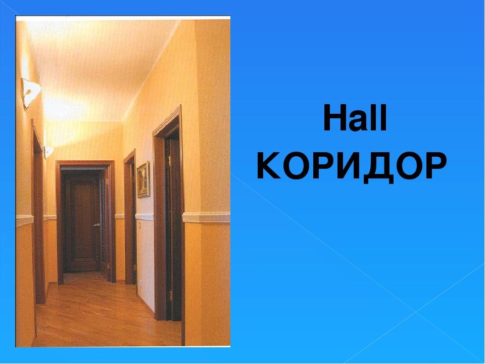 Hall КОРИДОР