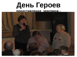 День Героев представление земляков - орденоносцев