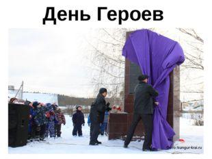День Героев