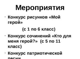 Мероприятия Конкурс рисунков «Мой герой» (с 1 по 6 класс) Конкурс сочинений «