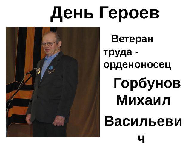День Героев Ветеран труда - орденоносец Горбунов Михаил Васильевич