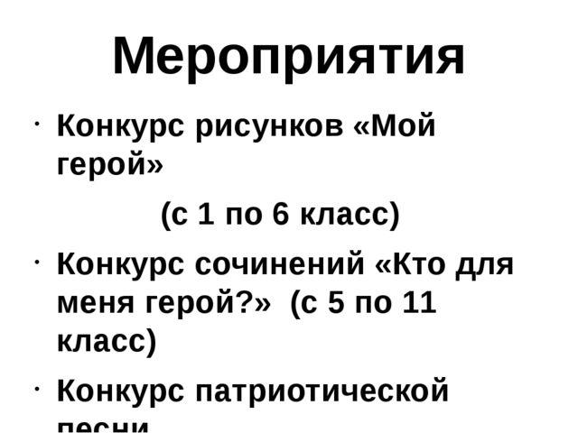 Мероприятия Конкурс рисунков «Мой герой» (с 1 по 6 класс) Конкурс сочинений «...