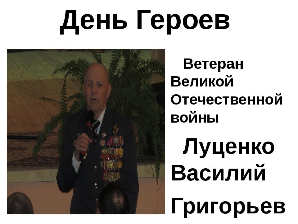 День Героев Ветеран Великой Отечественной войны Луценко Василий Григорьевич