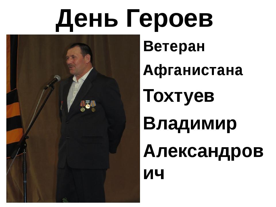День Героев Ветеран Афганистана Тохтуев Владимир Александрович
