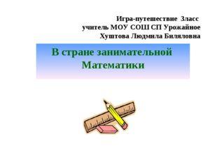 Игра-путешествие 3ласс учитель МОУ СОШ СП Урожайное Хуштова Людмила Биляловна