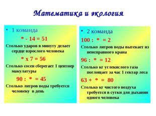 Математика и экология 1 команда * - 14 = 51 Столько ударов в минуту делает се