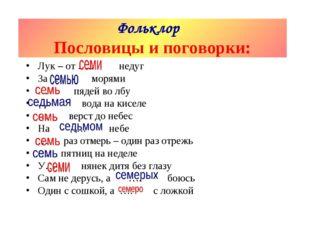 Фольклор Пословицы и поговорки: Лук – от ….. недуг За … морями … пядей во лб