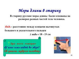 * Меры длины в старину В старину русские меры длины были основаны на размерах
