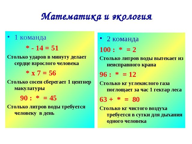Математика и экология 1 команда * - 14 = 51 Столько ударов в минуту делает се...