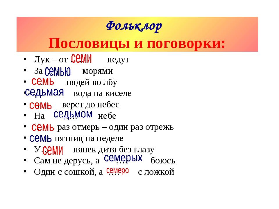 Фольклор Пословицы и поговорки: Лук – от ….. недуг За … морями … пядей во лб...