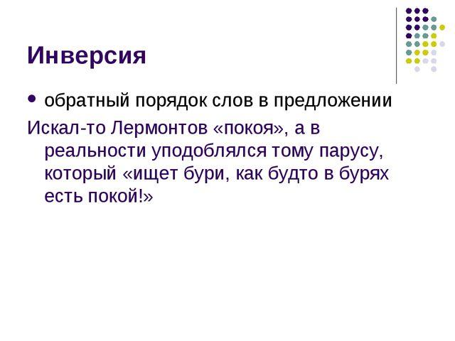Инверсия обратный порядок слов в предложении Искал-то Лермонтов «покоя», а в...