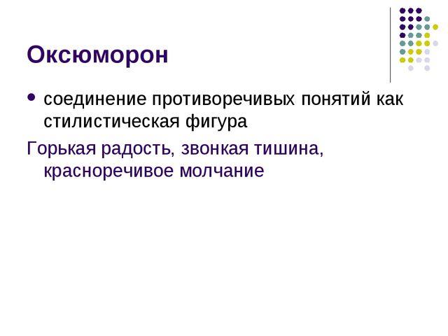 Оксюморон соединение противоречивых понятий как стилистическая фигура Горькая...