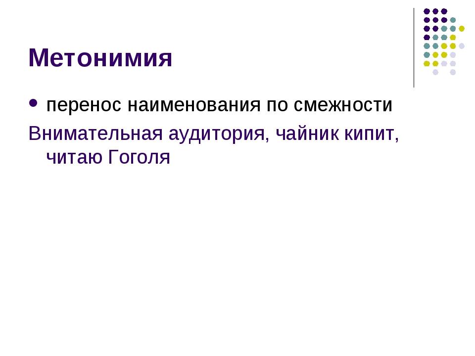Метонимия перенос наименования по смежности Внимательная аудитория, чайник ки...