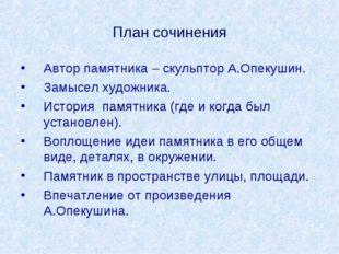 План сочинения Автор памятника – скульптор А.Опекушин. Замысел художника. Ист